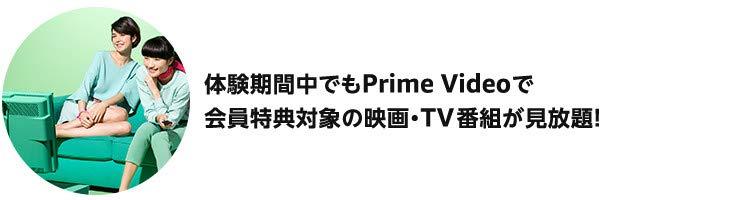 amazon prime無料期間