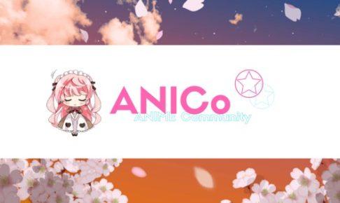 アニメファンの交流コミュニティ「ANICo」独自通貨ANICOも