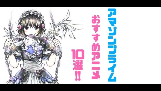【神アニメ】Amazonプライムビデオのおすすめアニメ10種類!