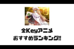 感動必死!Keyの全アニメおすすめランキング!