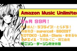 【アニソン聴き放題】Amazon Music Unlimitedでラブライブ975曲!