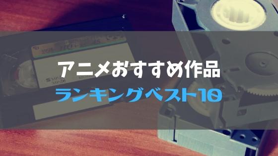 【2018年】アニメおすすめ作品ベスト10!ランキングでご紹介