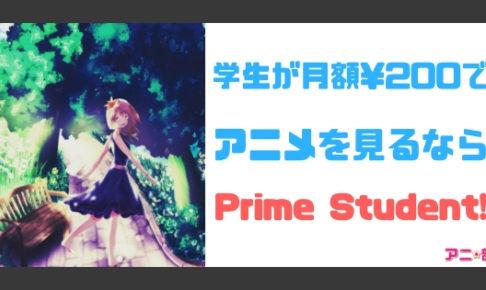 学生なら月額200円でアニメ見放題のAmazon Prime Studentに登録!おすすめ作品も紹介