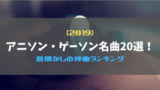 【2019】アニソン・ゲーソン名曲20選!昔懐かしの神曲ランキング