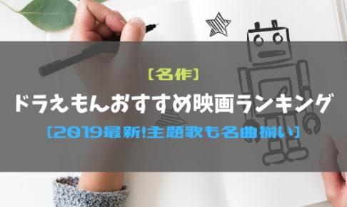 【名作】ドラえもんおすすめ映画ランキング【2019最新!主題歌も名曲揃い】
