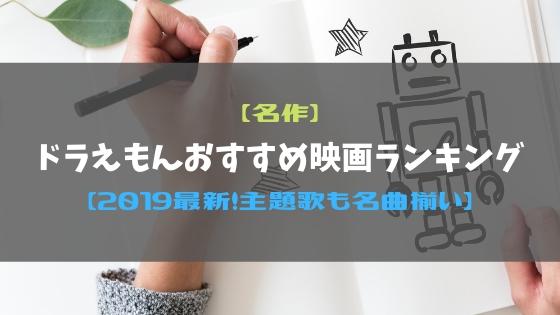 【名作】ドラえもんおすすめ映画ランキング【2020最新!主題歌も名曲揃い】
