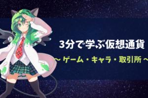 ANICo直伝!3分で学ぶ仮想通貨~ゲーム・キャラ・取引所~