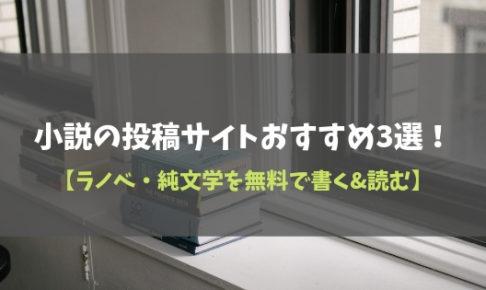 小説の投稿サイトおすすめ3選!【ラノベ・純文学を無料で書く&読む】