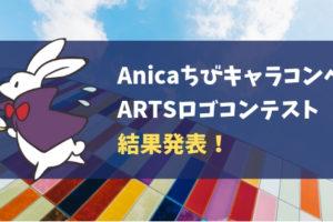 Anicaちびキャラコンペ&ARTSロゴコンペ結果発表!