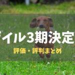 【3期決定か】俺ガイルの評価・評判まとめ【2019年アニメ/予定はいつ?】
