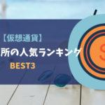 【仮想通貨】海外取引所の人気ランキングBEST3!