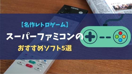 【名作レトロゲーム】スーパーファミコンのおすすめソフト5選