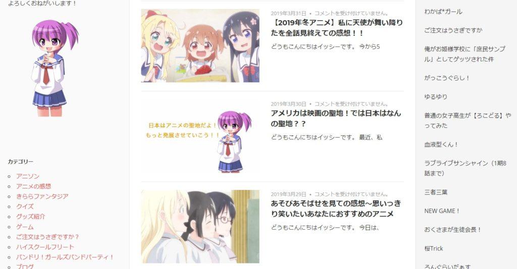 アニメ専門ブログ