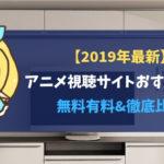 【2019年最新】アニメ視聴サイトおすすめ5選 無料期間&動画見放題