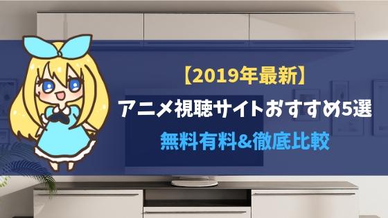 【2019年最新】アニメ視聴サイトおすすめ5選|無料期間&動画見放題