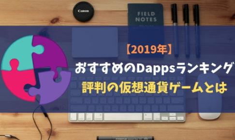 【2019年】おすすめのDappsランキング!評判の仮想通貨ゲームとは