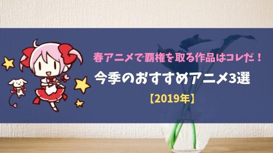 春アニメで覇権を取る作品はコレだ!今期のおすすめアニメ3選【2019年】