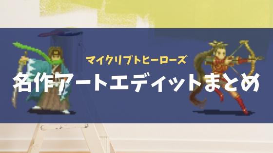 マイクリの名作アートエディットまとめ!