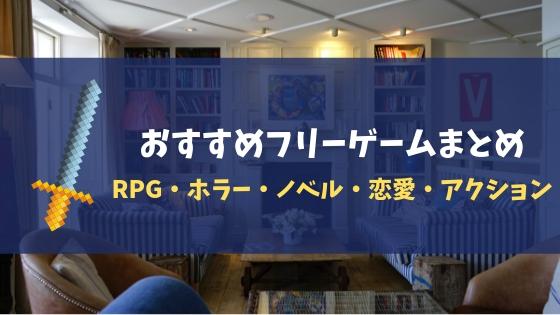 【名作】おすすめフリーゲームまとめ|RPG・ホラー・ノベル・恋愛・アクション