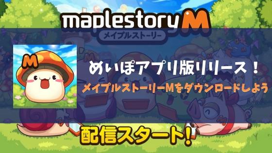 めいぽアプリ版(iOS/Android)リリース!メイプルストーリーMをダウンロードしよう