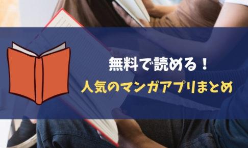 無料で読める!人気のおすすめマンガアプリまとめ