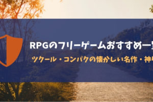 RPGのフリーゲームおすすめ一覧!ツクール・コンパクの懐かしい名作・神ゲー