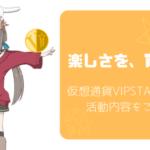 「楽しさを、買おう。」仮想通貨VIPSTARCOINの活動内容をご紹介