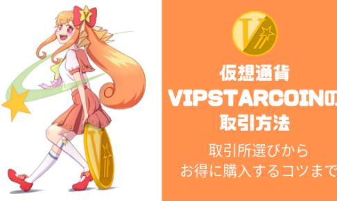 仮想通貨VIPSTARCOINの取引方法~取引所選びからお得に購入するコツまで~