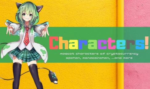 【いいね&RT必至】仮想通貨界でイチ推しの可愛いキャラクターまとめ
