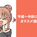 平成~令和にかけて連載中!オススメ漫画5作品【ラブコメ多め】