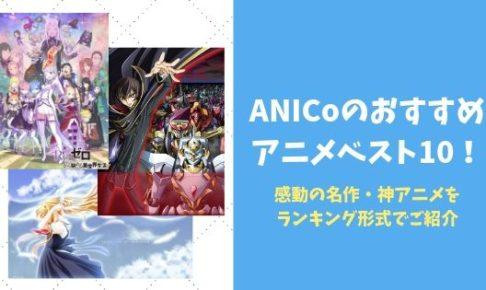 ANICoのおすすめアニメベスト10!感動の名作・神アニメをランキング形式でご紹介