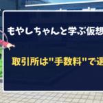"""もやしちゃんと学ぶ仮想通貨vol.1【取引所は""""手数料""""で選ぼう!】"""