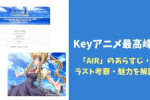 Keyアニメ最高峰!「AIR」のあらすじ・ラスト考察・魅力を解説