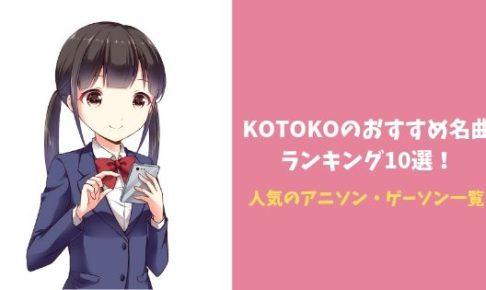 KOTOKOのおすすめ名曲ランキング10選!人気のアニソン・ゲーソン一覧