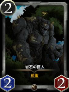 岩石の巨人