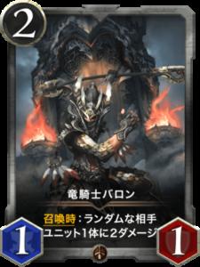 竜騎士バロン