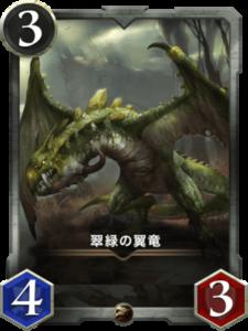 翠緑の翼竜