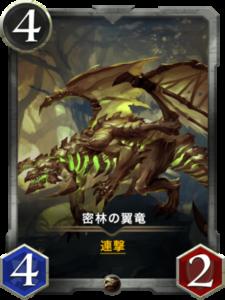 密林の翼竜