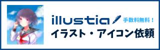 illustia