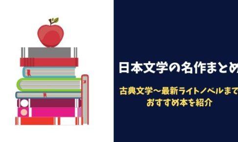 日本文学の名作まとめ|古典文学~最新ライトノベルまでおすすめ本を紹介