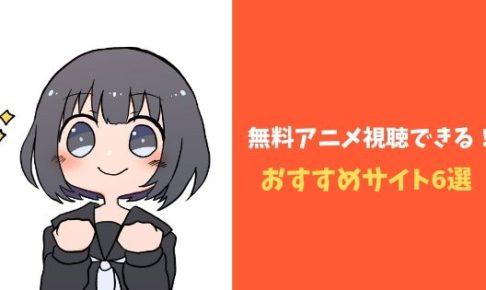 【2019年最新】無料アニメ視聴できる!おすすめサイト6選