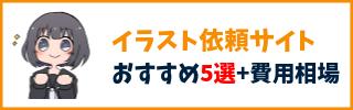 イラスト依頼サイト