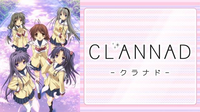 【泣けるアニメ】CLANNAD-クラナド-を無料で見れる!アニメ視聴サイトの体験期間