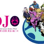 ジョジョシリーズを無料で見れる!アニメ視聴サイトまとめ
