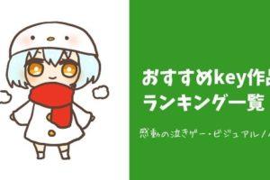 【ゲーム】おすすめkey作品ランキング一覧!感動の泣きゲー・ビジュアルノベル
