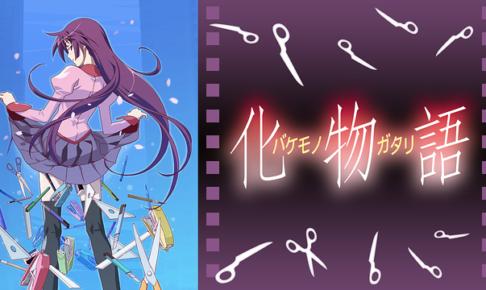 物語シリーズを無料で見れるアニメ視聴サイト【おすすめの見放題サービス】