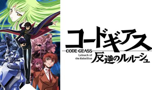 コードギアスを無料で見れるアニメ視聴サイト!おすすめの見放題サービスは?