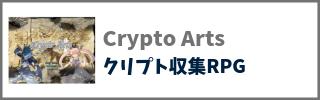 Crypto Arts