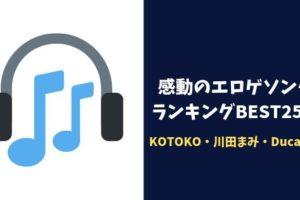 【神曲】感動のエロゲソングランキングBEST25!KOTOKO・川田まみ・Ducaなど