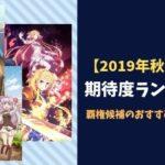 【2019年秋アニメ】期待度ランキング!覇権候補のおすすめアニメ一覧